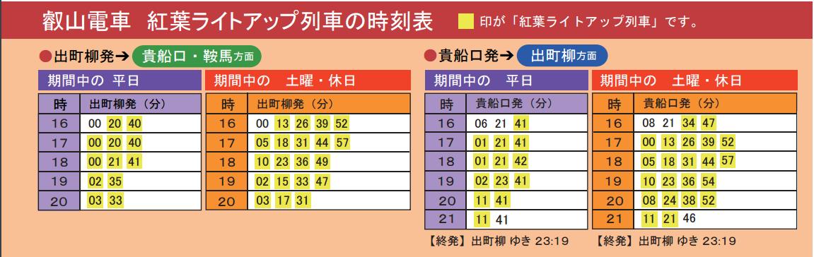 %e6%a5%93%e8%91%89%e9%9a%a7%e9%81%93_%e6%99%82%e5%88%bb%e8%a1%a8