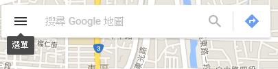 google map自助行程編排_打開選單