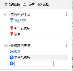 google map自助行程編排_路徑