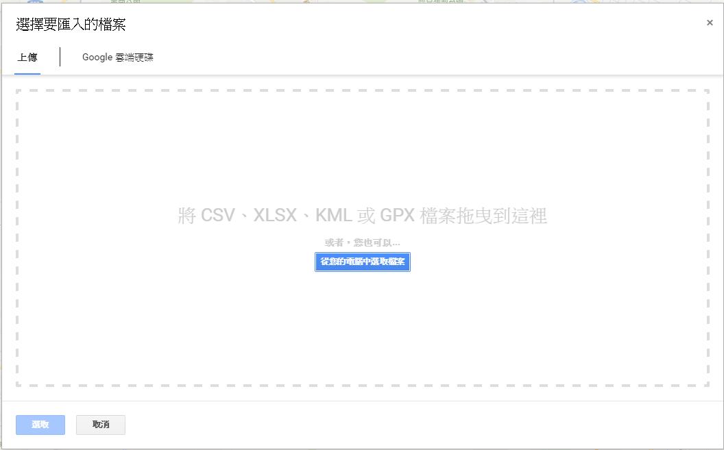 google map自助行程編排_選擇匯入檔案