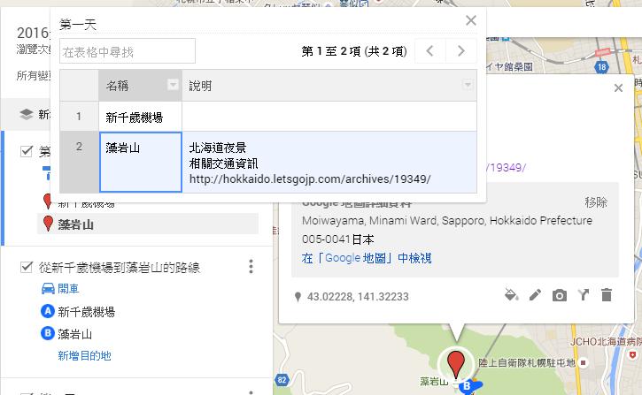 google map自助行程編排_開啟資料表修改
