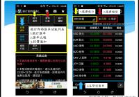 銀行即時匯率App教學_功能列表