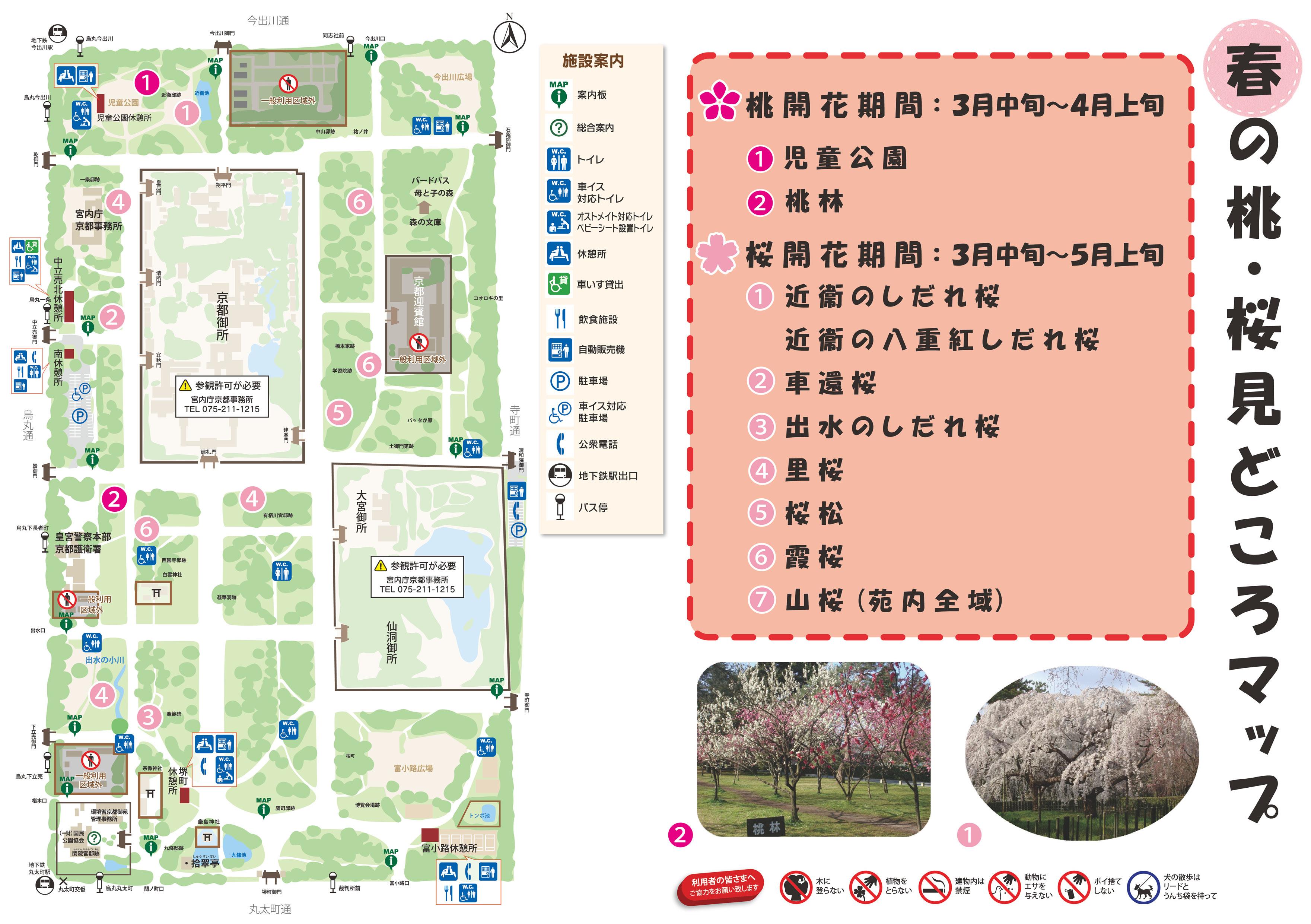 御苑 京都
