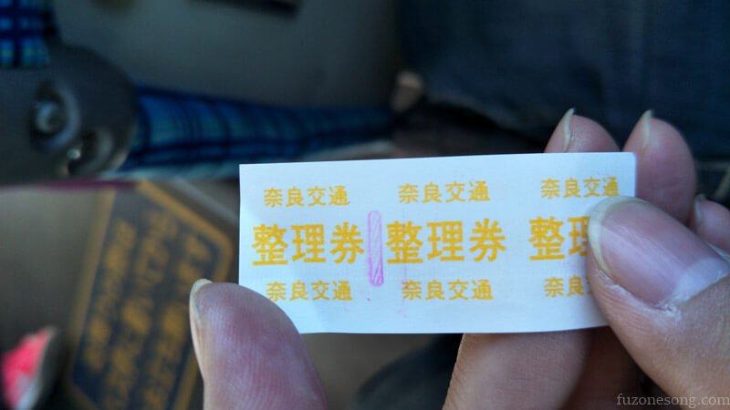 奈良巴士整理券