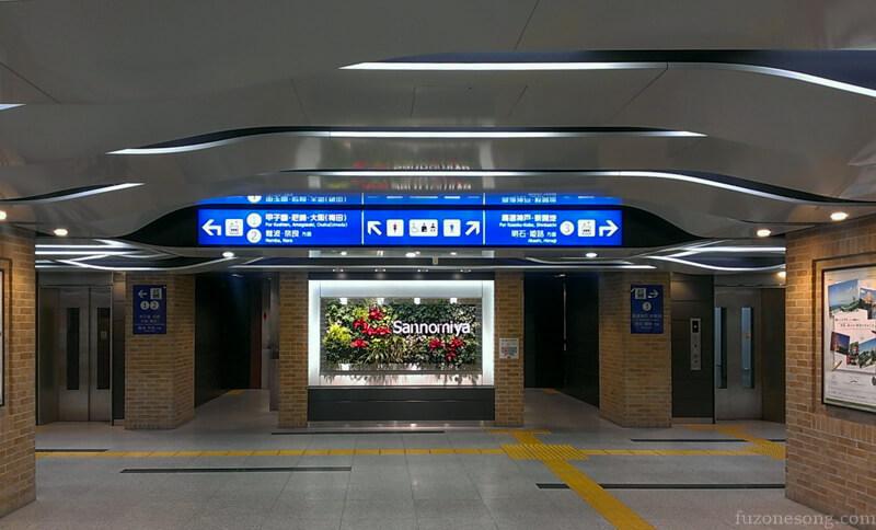阪神三宮站