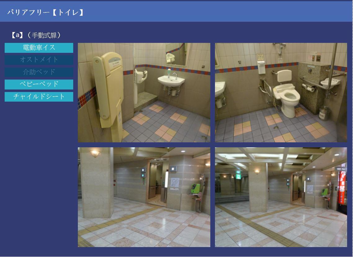 地鐵廁所資訊