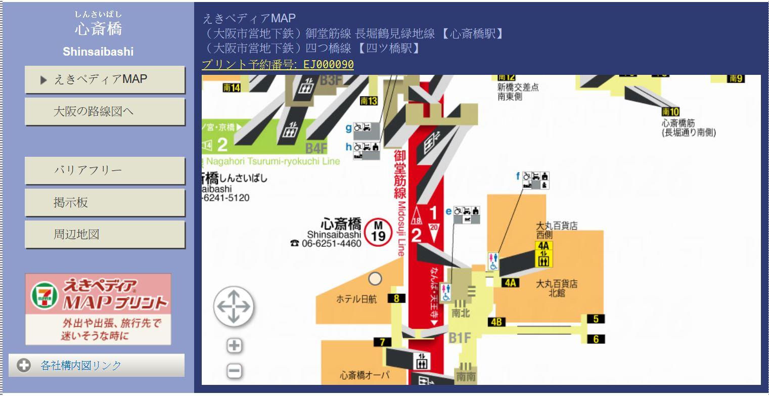 心齋橋地鐵資訊
