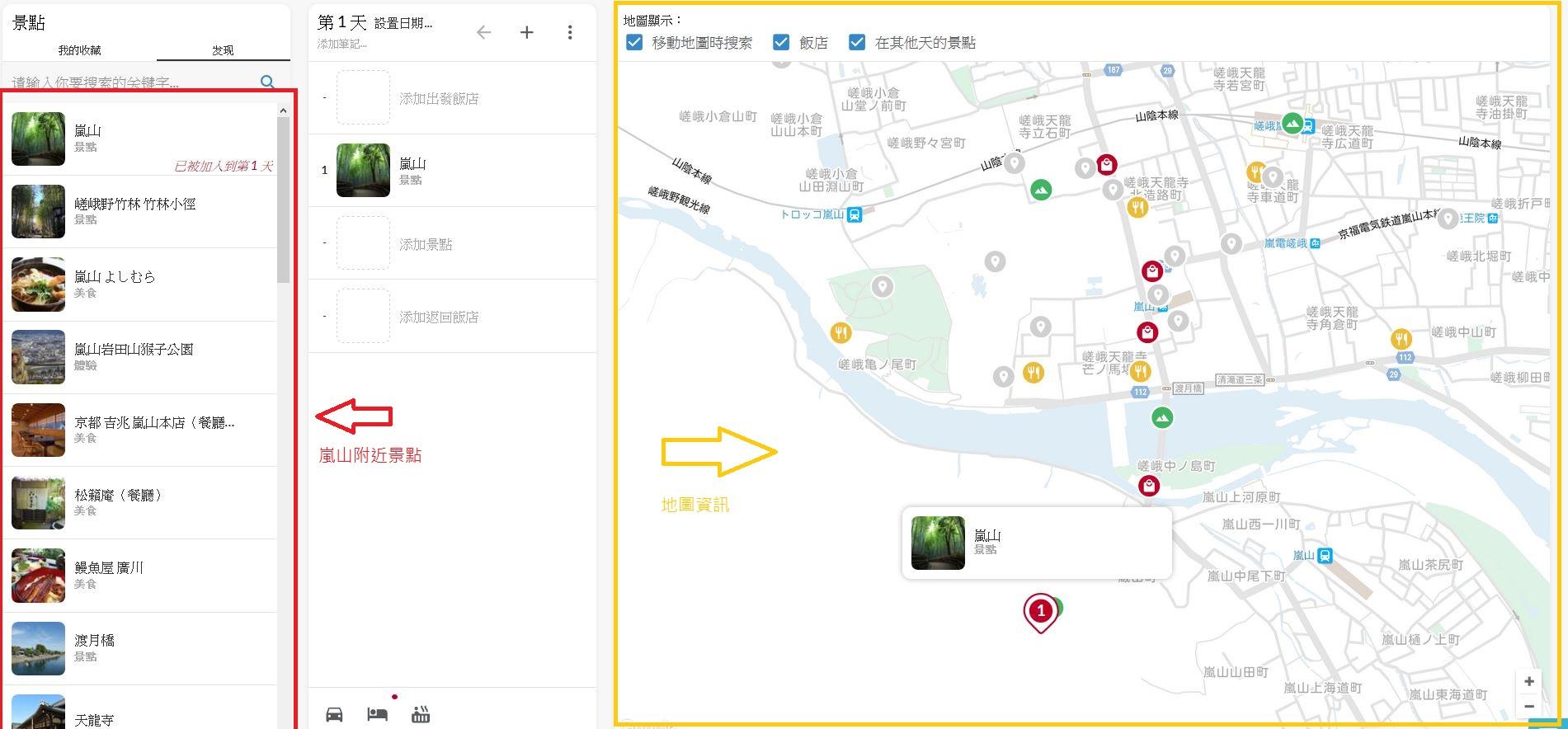 日玩客行程編排_加入景點到行程