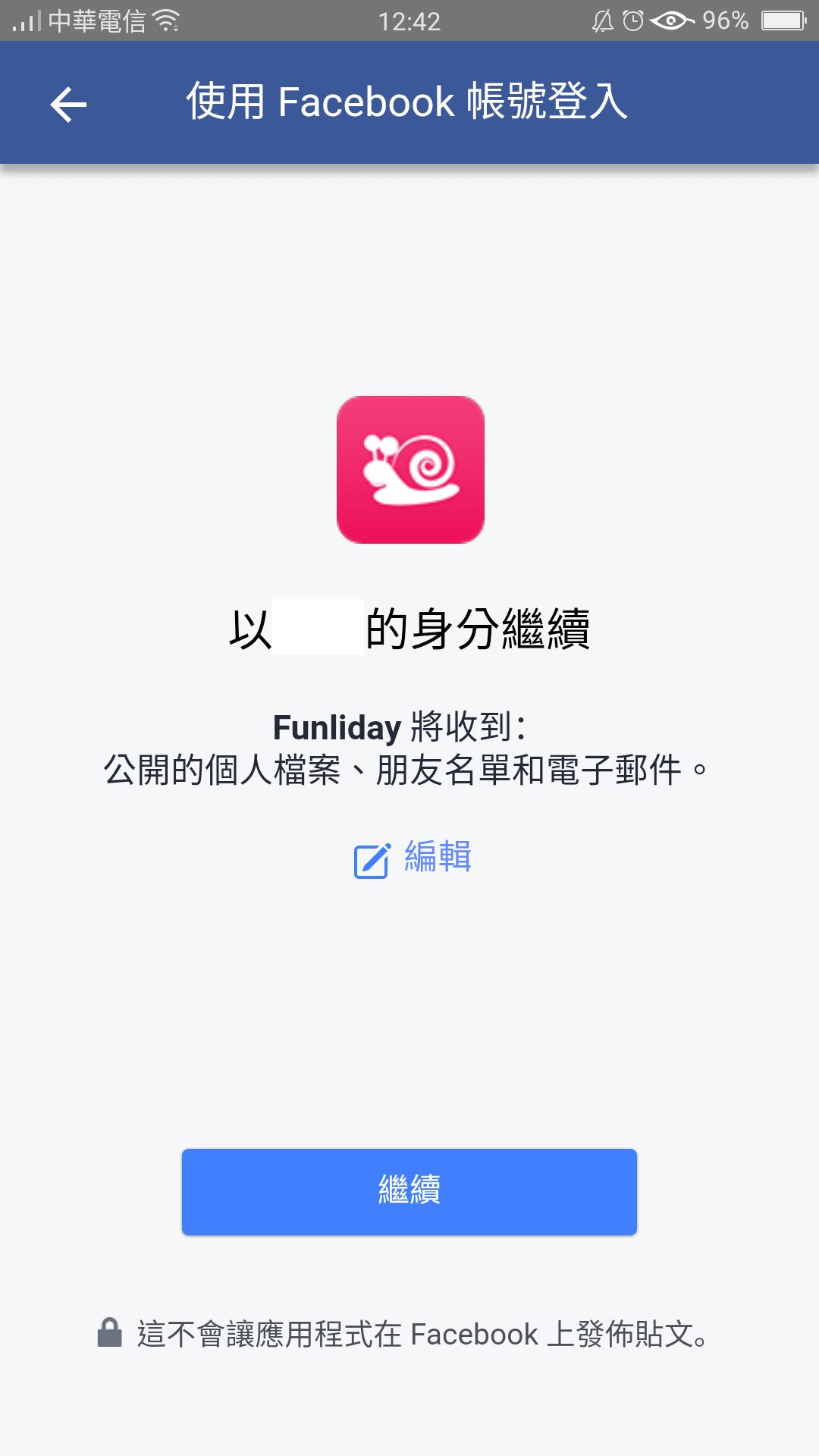 Funliday使用教學_facebook帳號登入