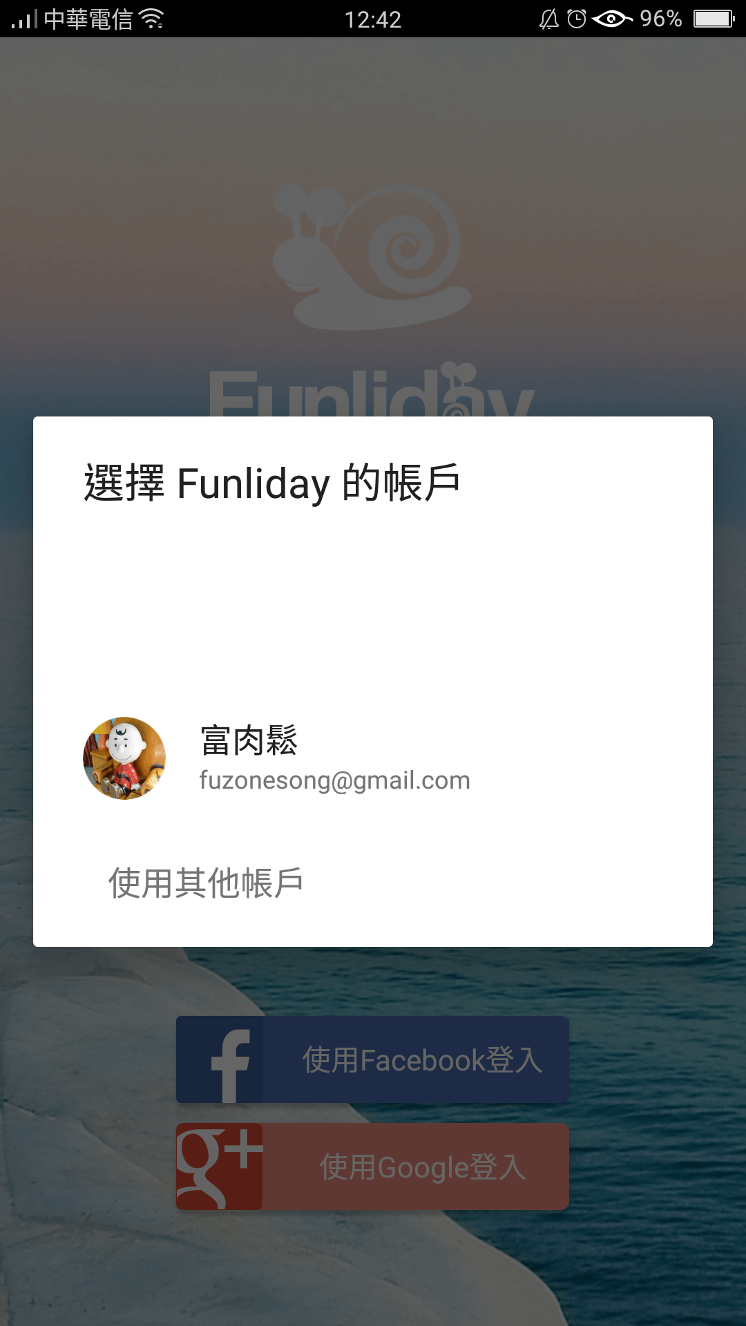 Funliday使用教學_google帳號登入