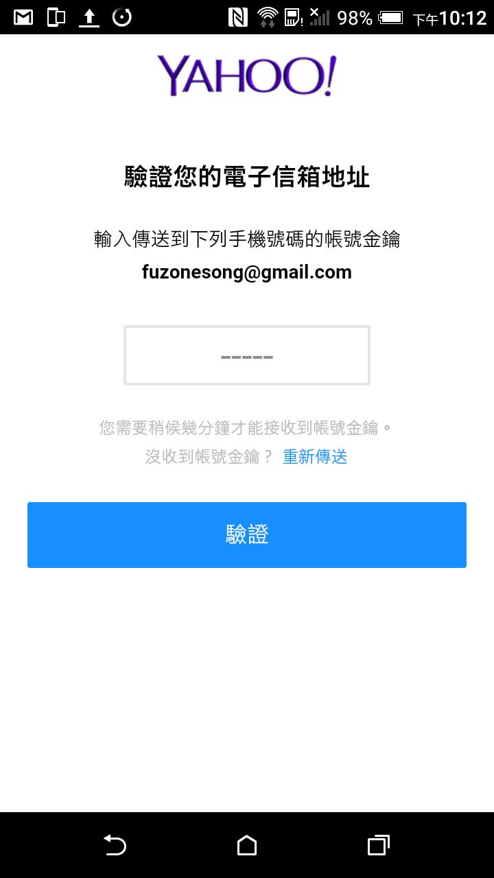 flickr帳號驗證