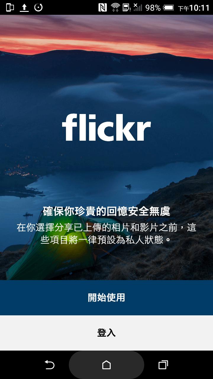 flickr開始畫面
