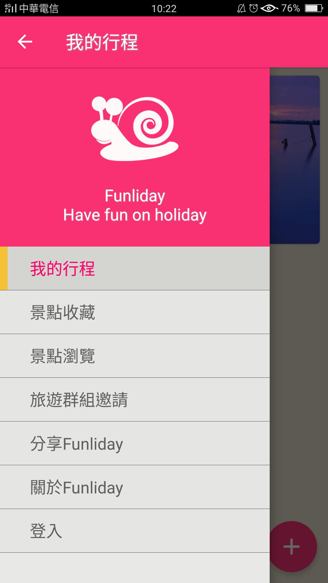 funliday使用教學_帳戶註冊