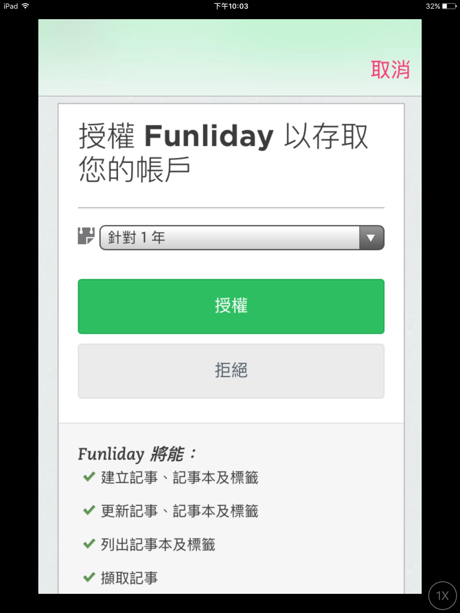funliday綁定evernote教學_授權天數