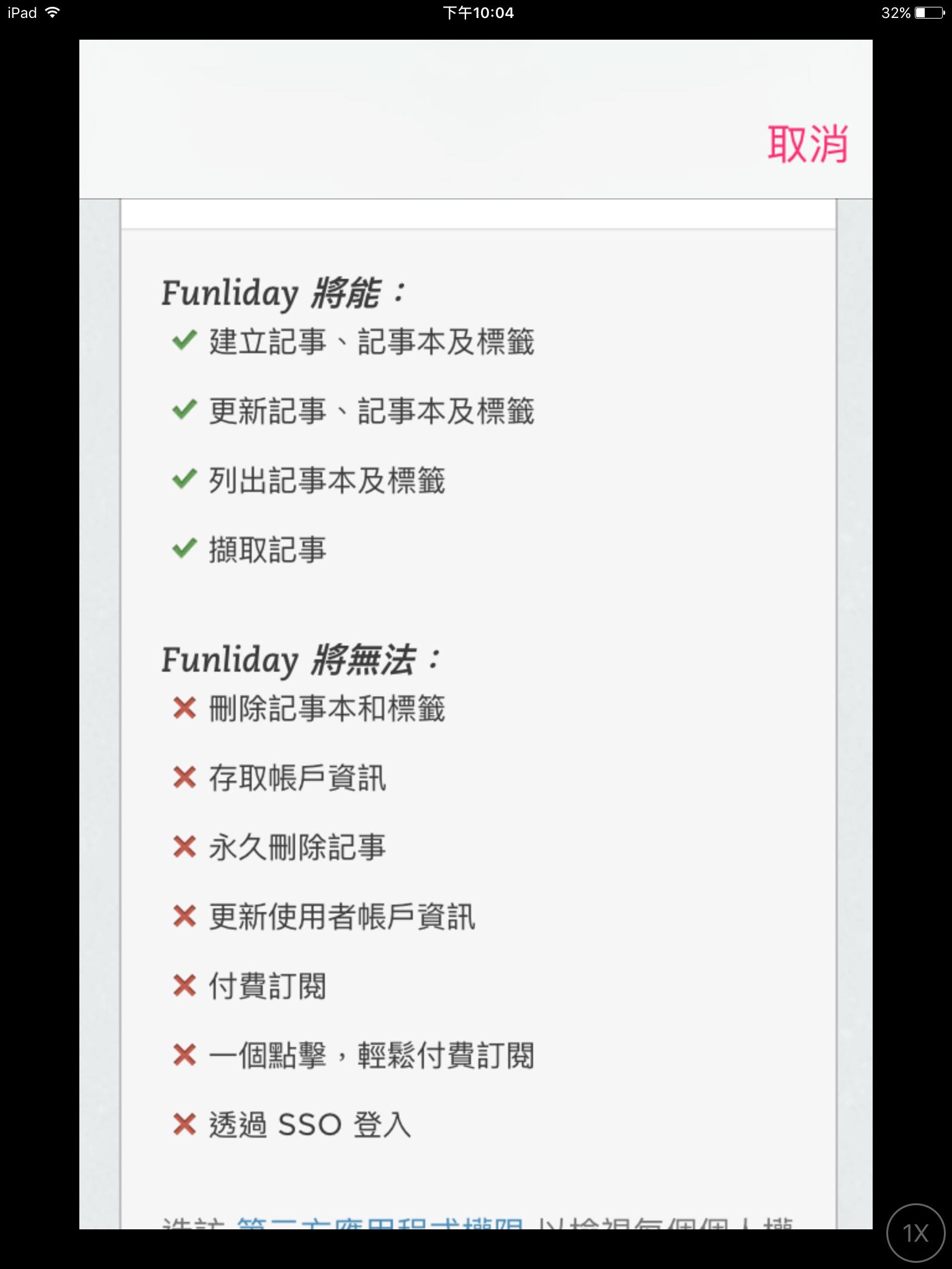 funliday綁定evernote教學_授權功能