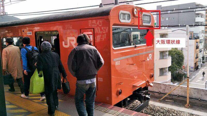 JR大阪環狀線
