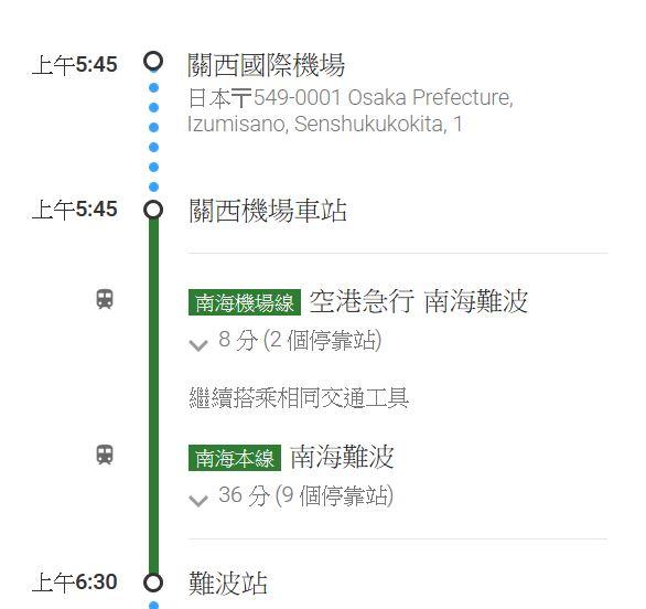 南海電鐵時刻表