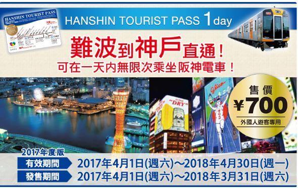 hanshin pass
